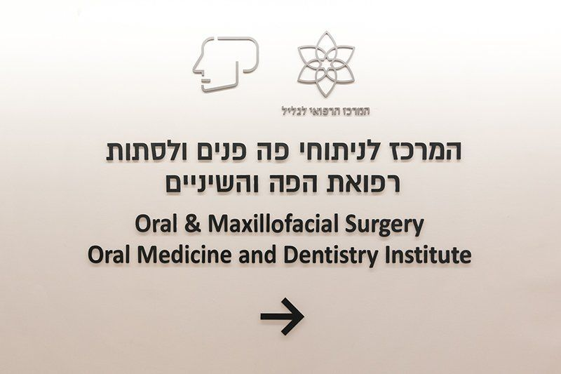 Signage for the new Maxillofacial Center